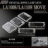 LA100S LA110S ムーヴ ルームランプ クリスタル レンズ カバー LED ルームランプの輝きアップ