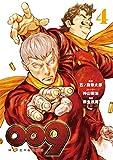 009 RE:CYBORG 4巻 (デジタル版ビッグガンガンコミックスSUPER)