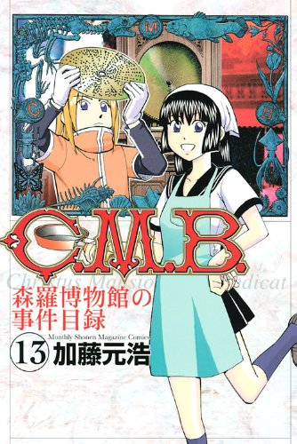 C.M.B.森羅博物館の事件目録 13 (月刊マガジンコミックス)