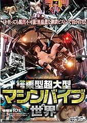 搭乗型超大型マシンバイブの世界 [DVD]