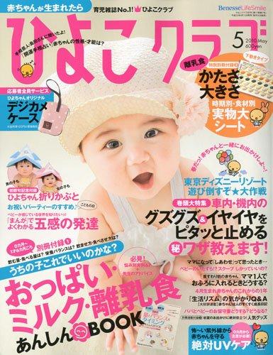 ひよこクラブ 2010年 05月号 [雑誌]