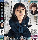女子校生鼻フック奴隷 360 桃井りん HFDR-05 [Blu-ray]