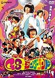 映画 GSワンダーランド 動画〜2008