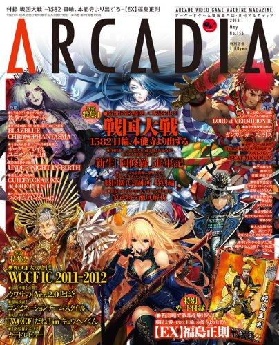 アルカディア 2013年 5月号 [雑誌]