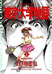 東京大学物語(1) (ビッグコミックス)