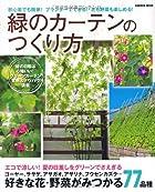 緑のカーテンのつくり方 (学研ムック)