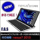 Nexus 7 2013 専用Bluetoothキーボード