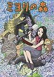 ミヨリの森[DVD]