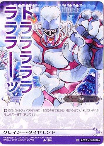 ジョジョの奇妙な冒険ABC 2弾 【レア】 《スタンド》 J-184 クレイジー・ダイヤモンド