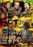 DVD FACT666スペシャル!日本の深層・世界の真相 (<DVD>)