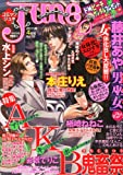 コミック June (ジュネ) 2011年 04月号 [雑誌]