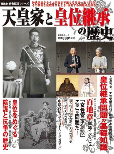 天皇家と皇位継承の歴史 (歴史探訪シリーズ 15・晋遊舎ムック)