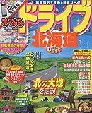 まっぷる ドライブ 北海道 ベスト '17 (まっぷるマガジン)