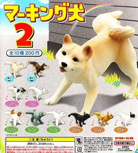 マーキング犬2 全10種セット ガチャガチャ