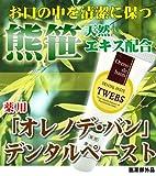 薬用オレノデ・バン デンタルペースト(クマザサ歯磨き粉) 40g×3個セット