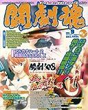 闘劇魂Vol.9 (エンターブレインムック ARCADIA EXTRA VOL.)
