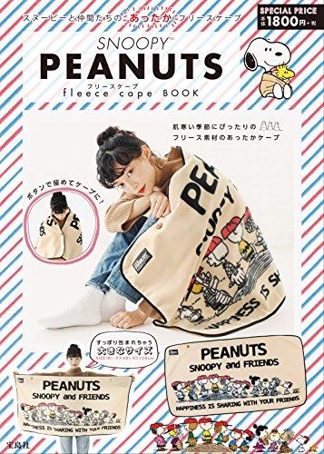 SNOOPY™ PEANUTS fleece cape BOOK (バラエティ)