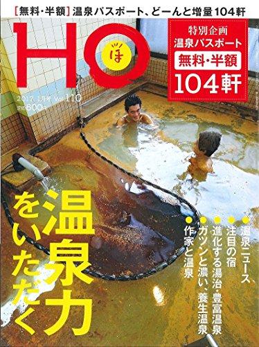 HO vol.110(温泉力をいただく)