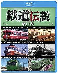 鉄道伝説 第11巻 [Blu-ray]