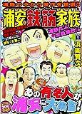 浦安鉄筋家族 浦鉄だよ!全員集合!編 (秋田トップコミックスW)