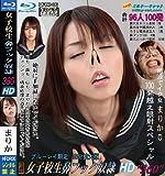 女子校生鼻フック奴隷360HD・まりか96人100発 HFDR-06 [Blu-ray]