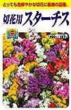 アタリヤ農園 ガーデニング用品 種 切花用スターチス