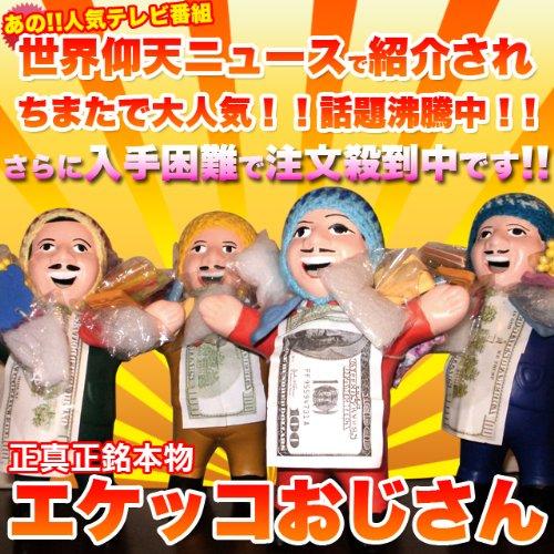 【人気のため再入荷!】伝説のエケッコー人形【Lサイズ】世界仰天ニュースで紹介された話題の幸運グッズ