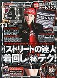 411 (フォー・ダブワン) 2013年 03月号 [雑誌]