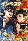 インベスターZ 第11巻 2015年12月22日発売