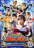 天装戦隊ゴセイジャー Vol.12[DVD]