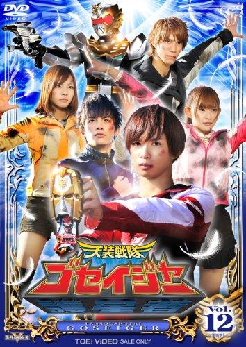 スーパー戦隊シリーズ 天装戦隊ゴセイジャー VOL.12<完>【DVD】
