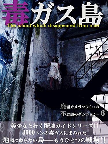 廃墟カメラマンOrzの不思議のダンジョン-6 「毒ガス島―The island which disappeared from map―」