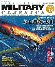 MILITARY CLASSICS (ミリタリー・クラシックス) 2015年3月号