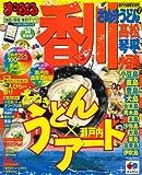 まっぷる香川 さぬきうどん 高松・琴平・小豆島'14 (マップルマガジン)