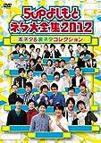 5upよしもとネタ大全集2012 ?本ネタ&裏ネタコレクション? [DVD]