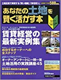 あなたの土地を賢く活かす本 (2008年秋版) (RECRUIT MOOK) (RECRUIT MOOK)
