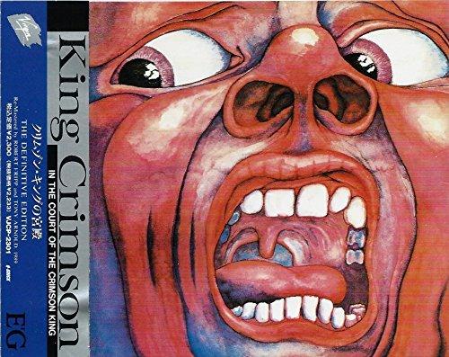 クリムゾン・キングの宮殿/In The Court Of The Crimson King [CD] キング・クリムゾン; KING CRIMSON [C...