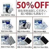 粘着パッド 全商品50%OFF 7種類から選択可能