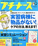 プチナース 2015年 09 月号 [雑誌]