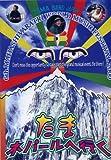 たま、ネパールへ行く [DVD]
