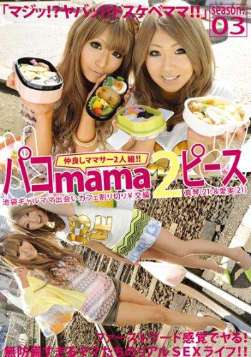 パコmama2ピース 3 都内某ママサー [DVD]