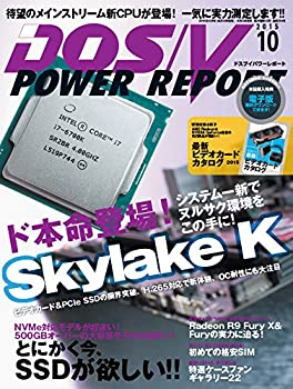 DOS/V POWER REPORT (ドスブイパワーレポート) 2015年10月号 [雑誌]