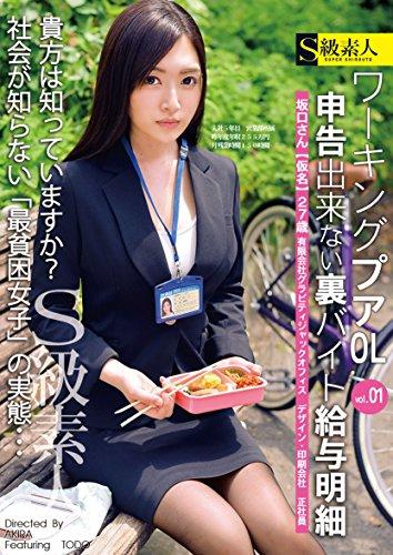 ワーキングプアOL 申告出来ない裏バイト給与明細 vol.01 / S級素人 [DVD]