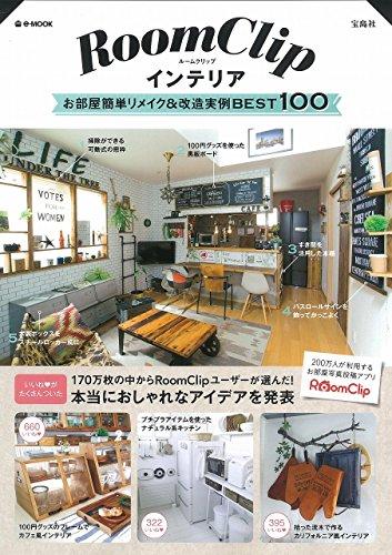RoomClipインテリア お部屋簡単リメイク&改造実例 BEST 100 (e-MOOK)