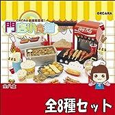 ORCARA ようこそフードショップへ ミニチュア食品サンプル 【全8種セット(フルコンプ)】