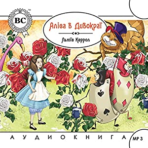 Alisa v kraini chudes [Alice in Wonderland] Audiobook
