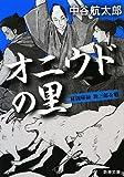 オニウドの里―秘闘秘録 新三郎&魁 (新潮文庫)