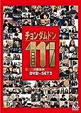 チョンダムドン111 DVDSET3