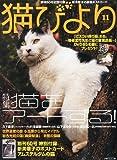 猫びより 2011年 11月号 [雑誌]