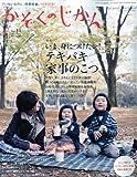 かぞくのじかん 2009年 12月号 [雑誌]